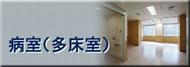 5.病室(多床).jpg